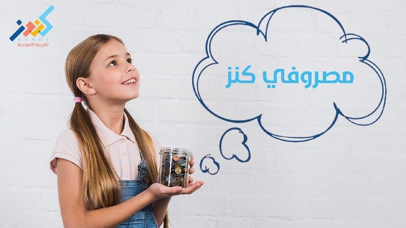 8. مصروفي كنز