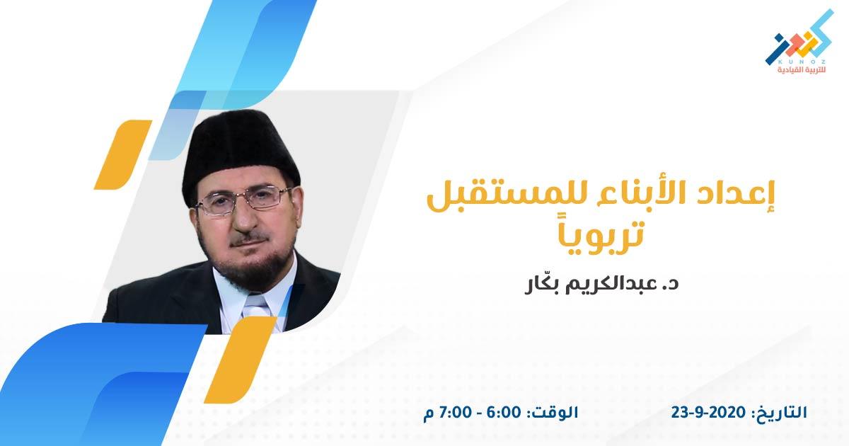 3. إعداد الأبناء للمستقبل تربويا