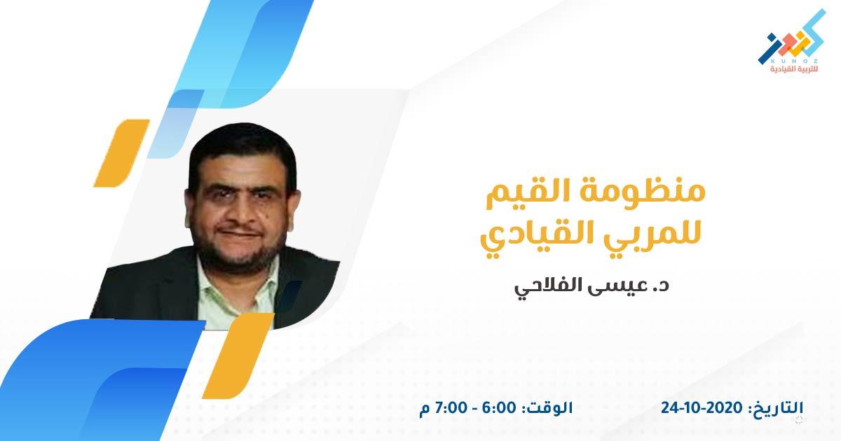 12. منظومة القيم للمربي القيادي