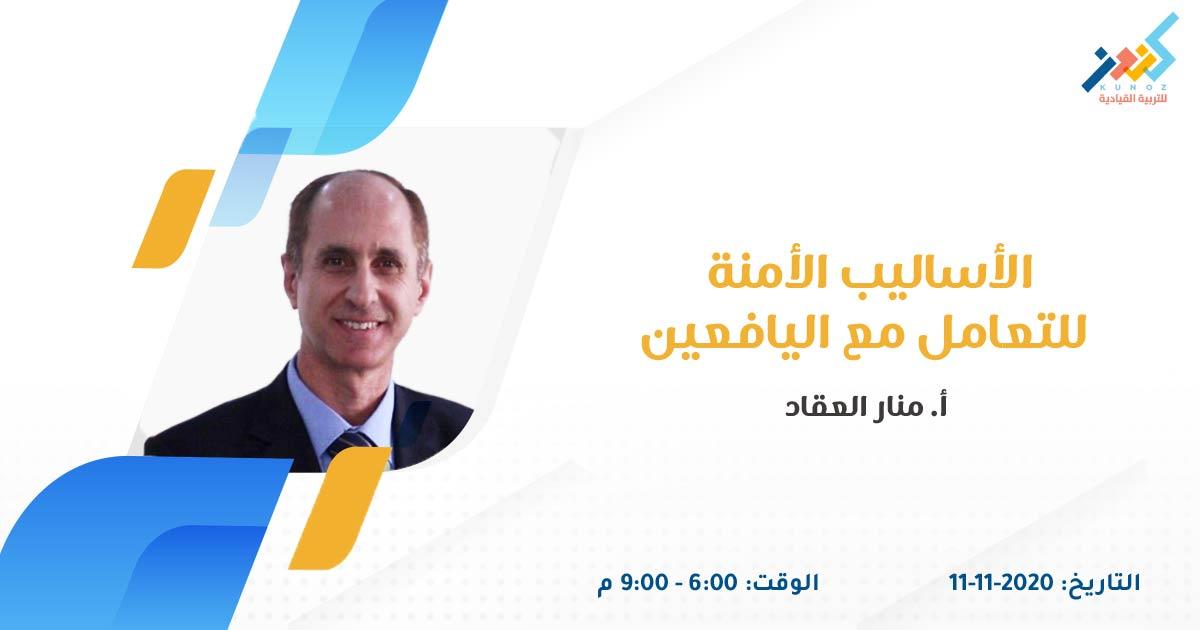 17. الأساليب الآمنة للتعامل مع اليافعين
