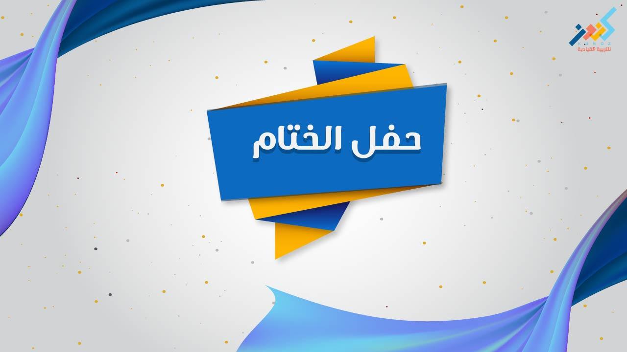 20. حفل الختام