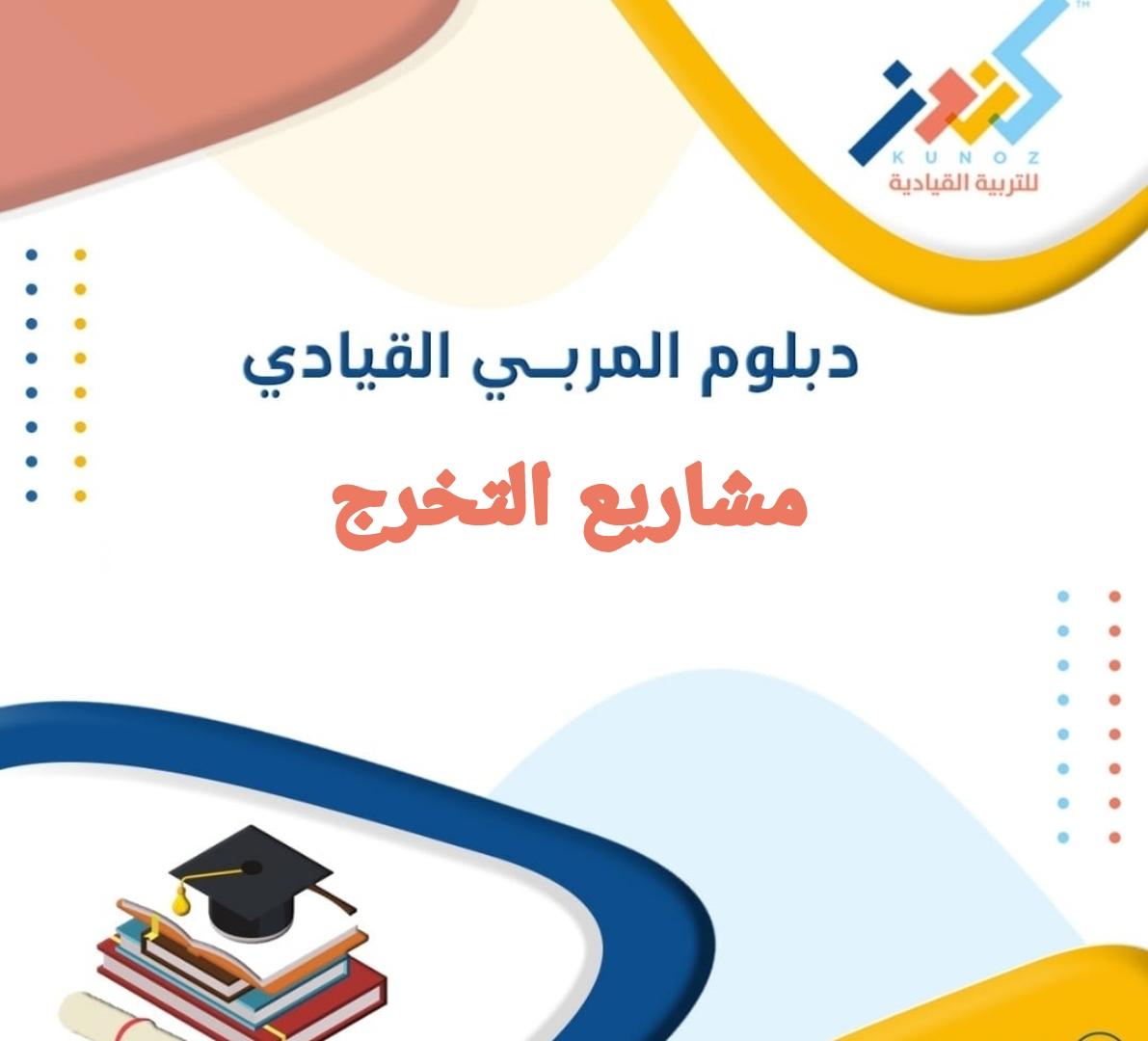 مشاريع التخرج