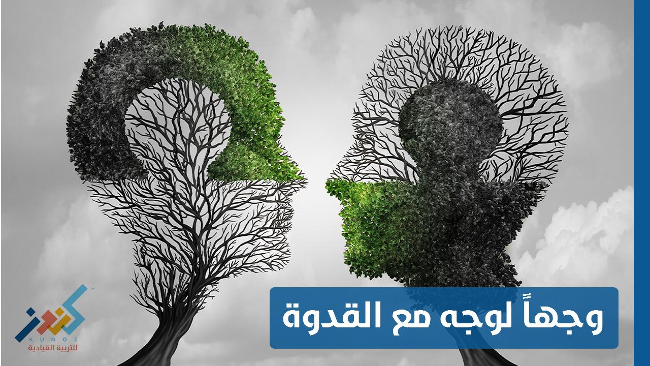 9.وجهاً لوجه مع القدوة